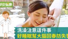 洗澡注意這件事,好睡眠幫大腦回春防失智