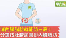 消內臟脂肪就能防三高!3分鐘按肚臍周圍排內臟脂肪