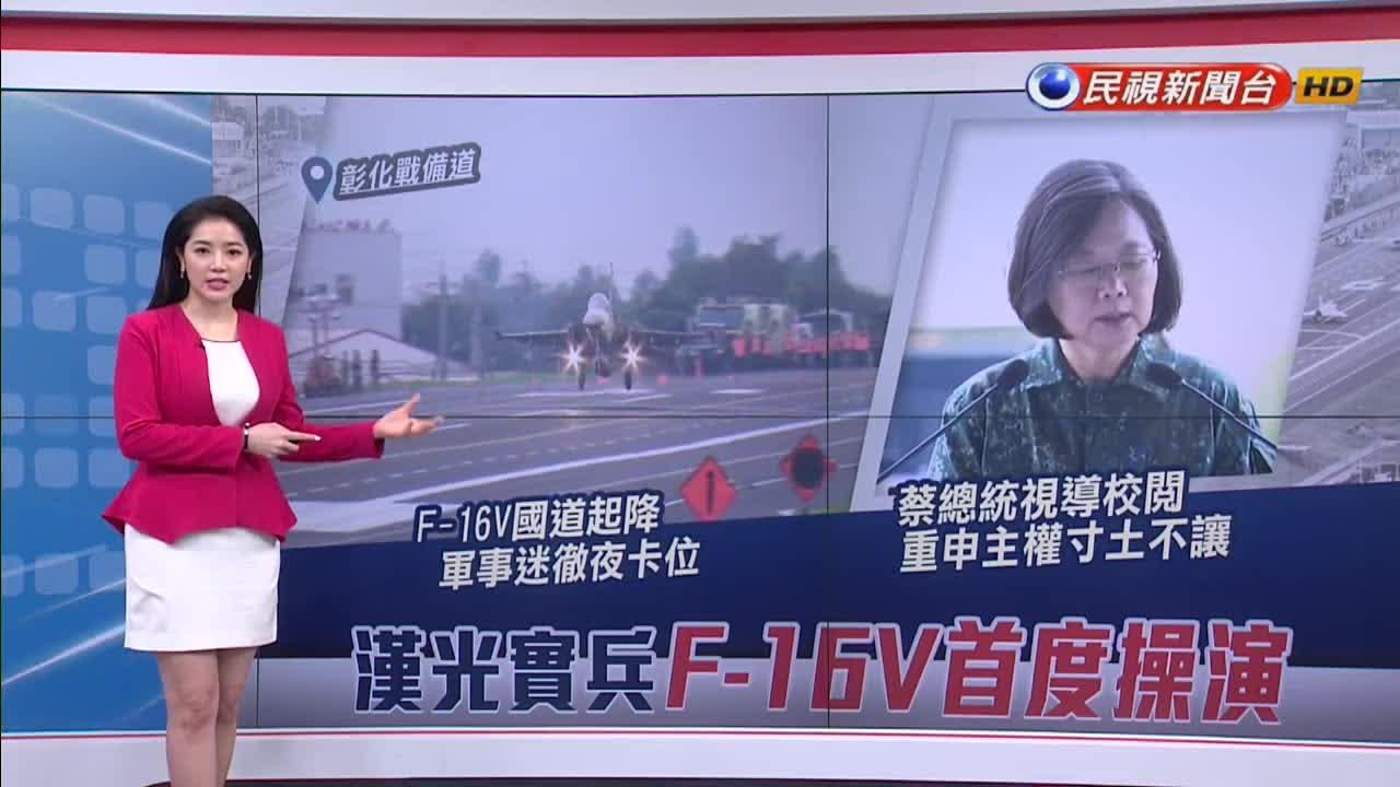 漢光演習戰備道起降 航空迷爭睹F16V風采