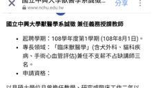 【Yahoo論壇/呂秋遠】講師不支薪 中興大學「用心良苦」