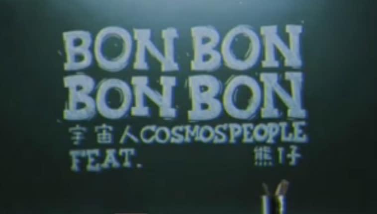 宇宙人[Bon Bon Bon]MV