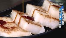 蘿蔔糕暗藏修飾澱粉 吃多恐消化不良