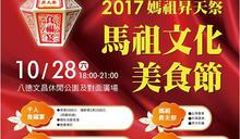 媽祖昇天祭文化美食節 10/28舉行