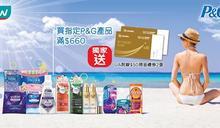 【屈臣氏】P&G產品優惠 買滿$330送$50現金券(即日起至05/09)