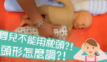 【咕咕育嬰便利貼】嬰兒需要枕頭嗎寶寶頭型怎麼調