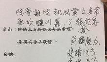 綠委諷「9487奇文」 國民黨團提案長這樣子