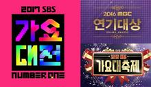 KBS今年不辦演藝大賞!MBC、SBS 2017三大頒獎禮照常舉行