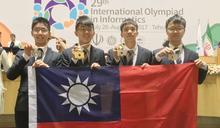 國際資訊奧林匹亞 臺灣拿下1金3銀