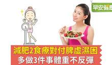 減肥2食療對付脾虛濕困,多做3件事體重不反彈