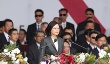 推憲改 蔡總統國慶談話邀各政黨領袖坐下來談
