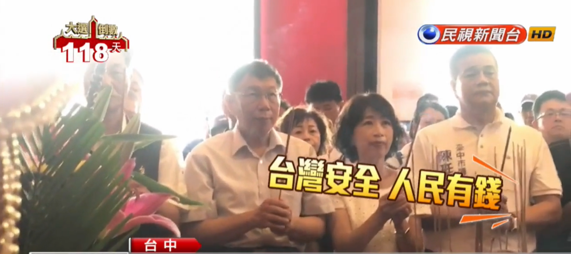 尷尬!柯文哲拜浩天宮 廟方喊:「台灣安全、人民有錢」