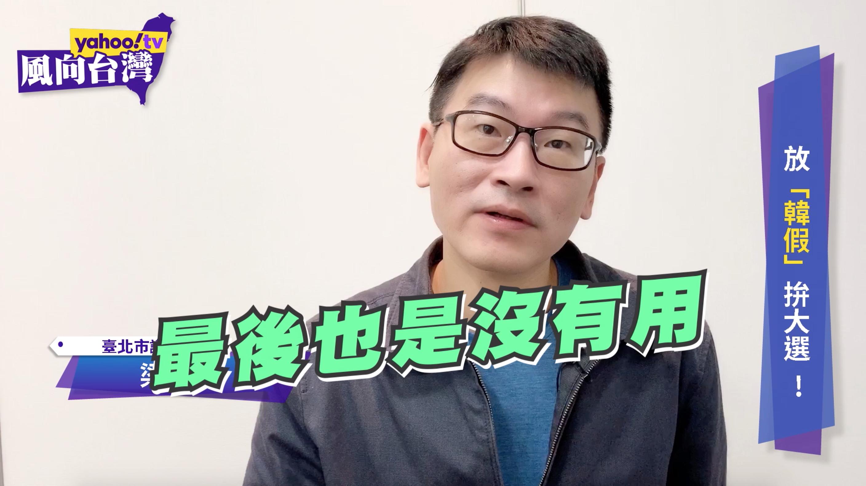 韓國瑜產品內容有問題  梁文傑:全台造勢打廣告也沒用!