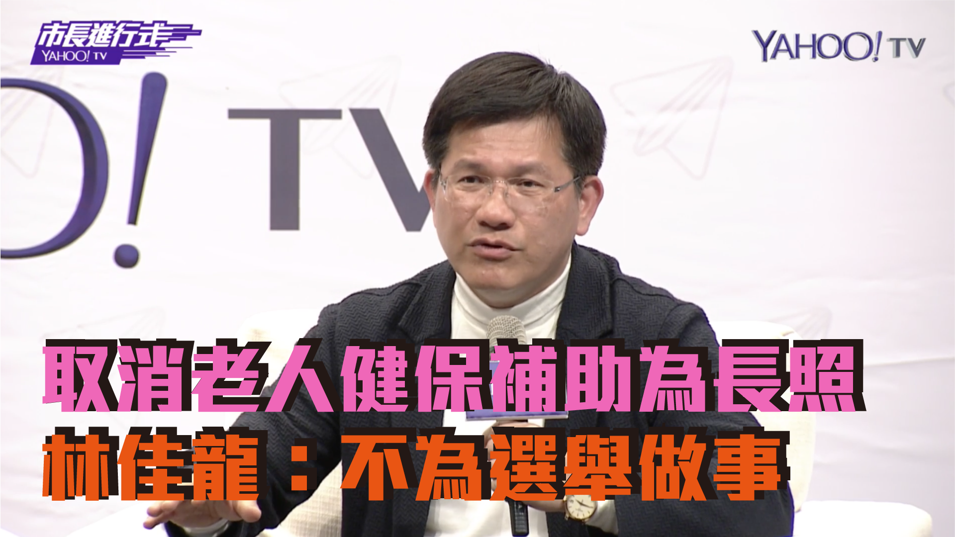 取消老人健保補助為長照 林佳龍:不為選舉做事 (市長進行式 20180129)