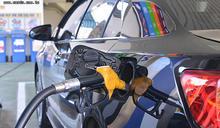 國內油價止漲降0.3元 連假開車出遊免煩心