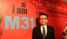 很科幻的股票名稱「M31」 這家公司9月下旬高價登錄興櫃