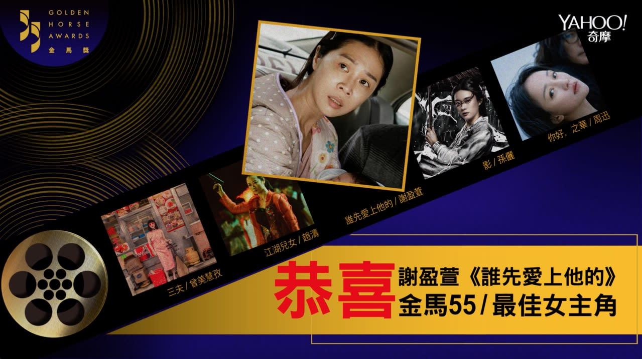 金馬55/如懿、甄嬛讓賢!台灣媽媽謝盈萱金馬封后