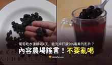 【誤導】喝葡萄乾水排肝毒的影片?營養師:過度解讀排毒說法