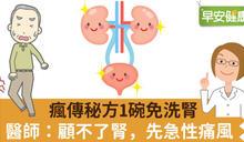 瘋傳秘方1碗免洗腎,醫師:顧不了腎,先急性痛風