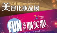 高雄美容化妝品展12/1-4高雄巨蛋
