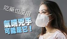 〈拒當人體氣象台2〉吃藥也沒用 氣喘兇手可能是它!【壹特報】