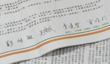 【Yahoo論壇/華志豪】他們憑什麼代表台灣人?