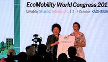 【影音】生態交通世界大會見證「高雄宣言」11月德國COP 23發表分享