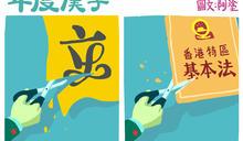 神獸塗鴉:年度漢字