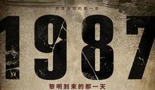 《1987:黎明到來的那一天》:首爾大學生之死,引爆六月民主化運動