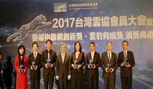 GIS科技防疫 南市衛生局雲端物聯網創新獎獲傑出創新獎