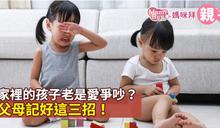 家有愛爭吵的孩子時,父母可使用的三個選項!