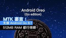 MTK 豪言:支援 Android Go 8.1,512MB RAM 都行得順