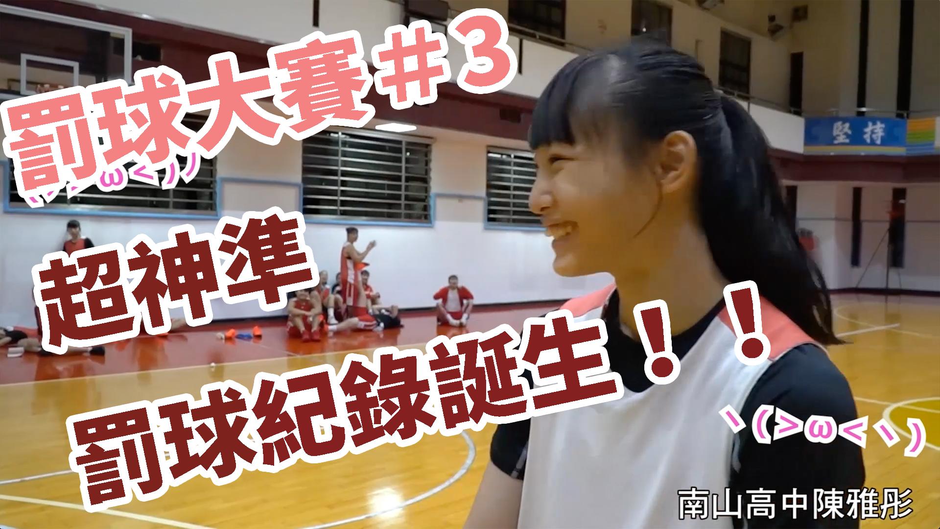 罰球大賽#3 南山高中陳雅彤