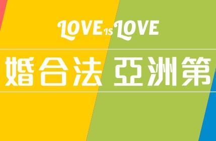 同婚專法通過 台灣亞洲第一