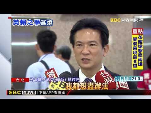 決戰中執會!賴:改初選走向沉淪 蔡:找勝選方法