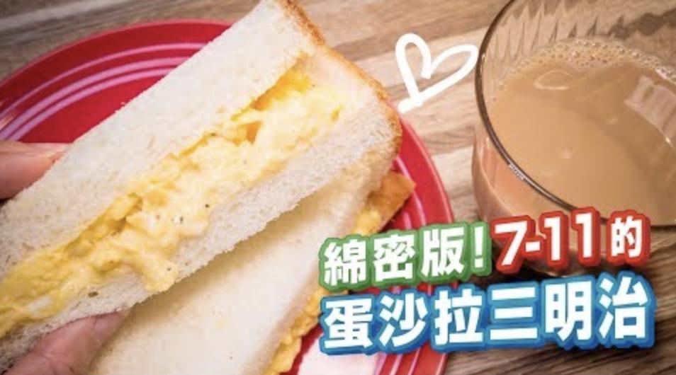 7-11蛋沙拉三明治!自己在家就能「神還原」