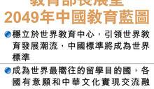 教育部:華2049年成最嚮往留學國