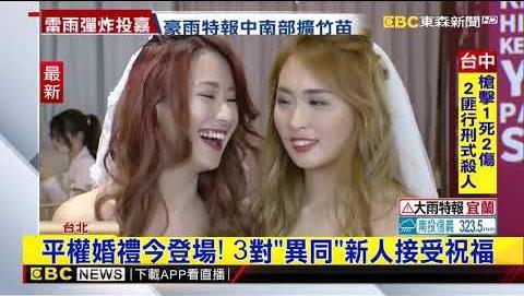 同婚專法通過 亞洲首場平權婚禮今舉行