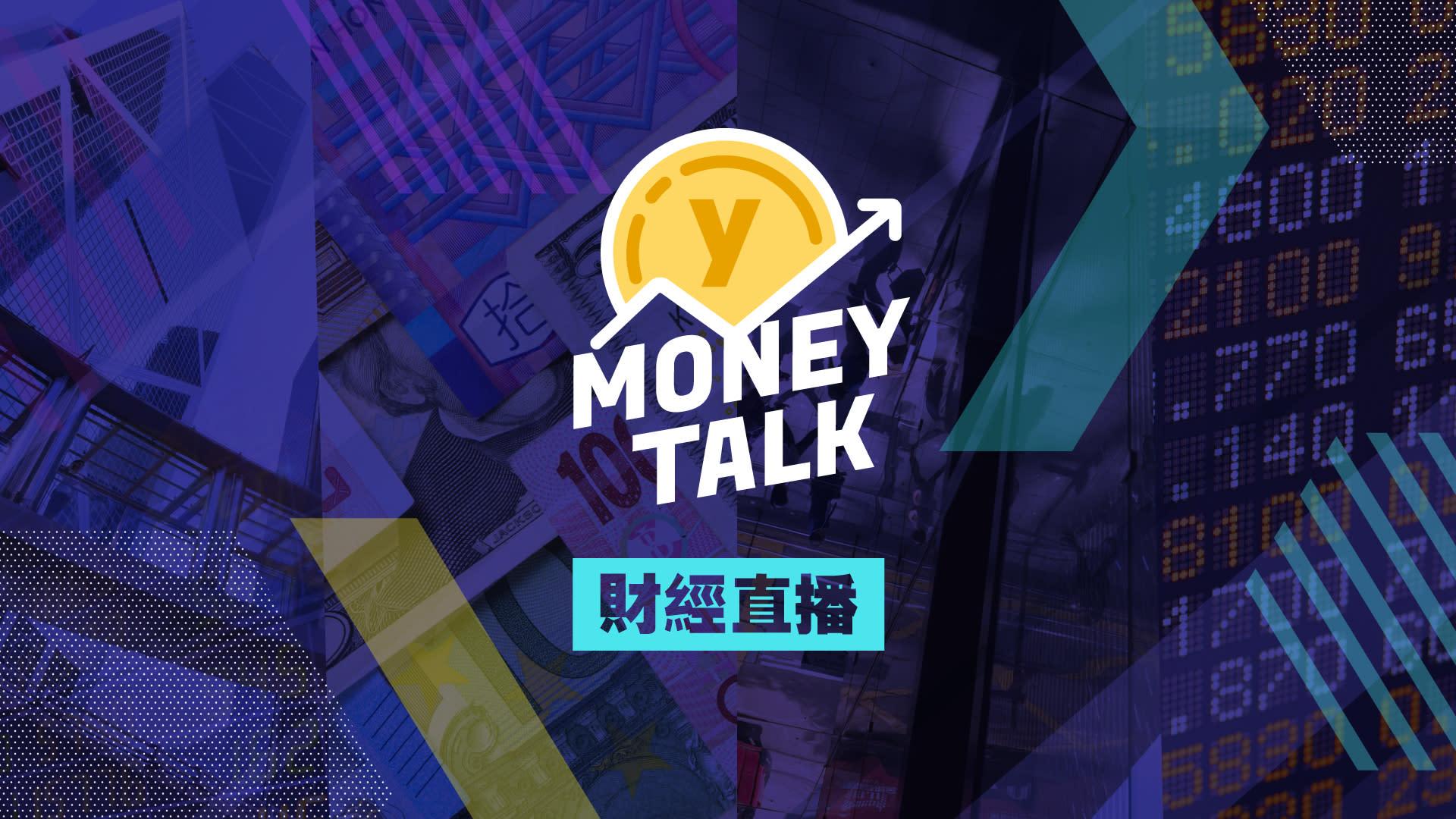 【MoneyTalk】美股先跌後回穩 留意抗病毒概念股?