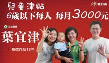 【台南市長卡位】葉宜津推6歲以下月領3千補助 掀網友論戰