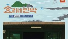 《孝利家民宿》第二季來了! 明年1月錄製,展現濟州島冬季之美