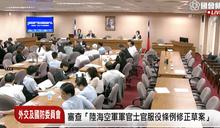 立院初審通過 尉校級軍官服役年限延長2年