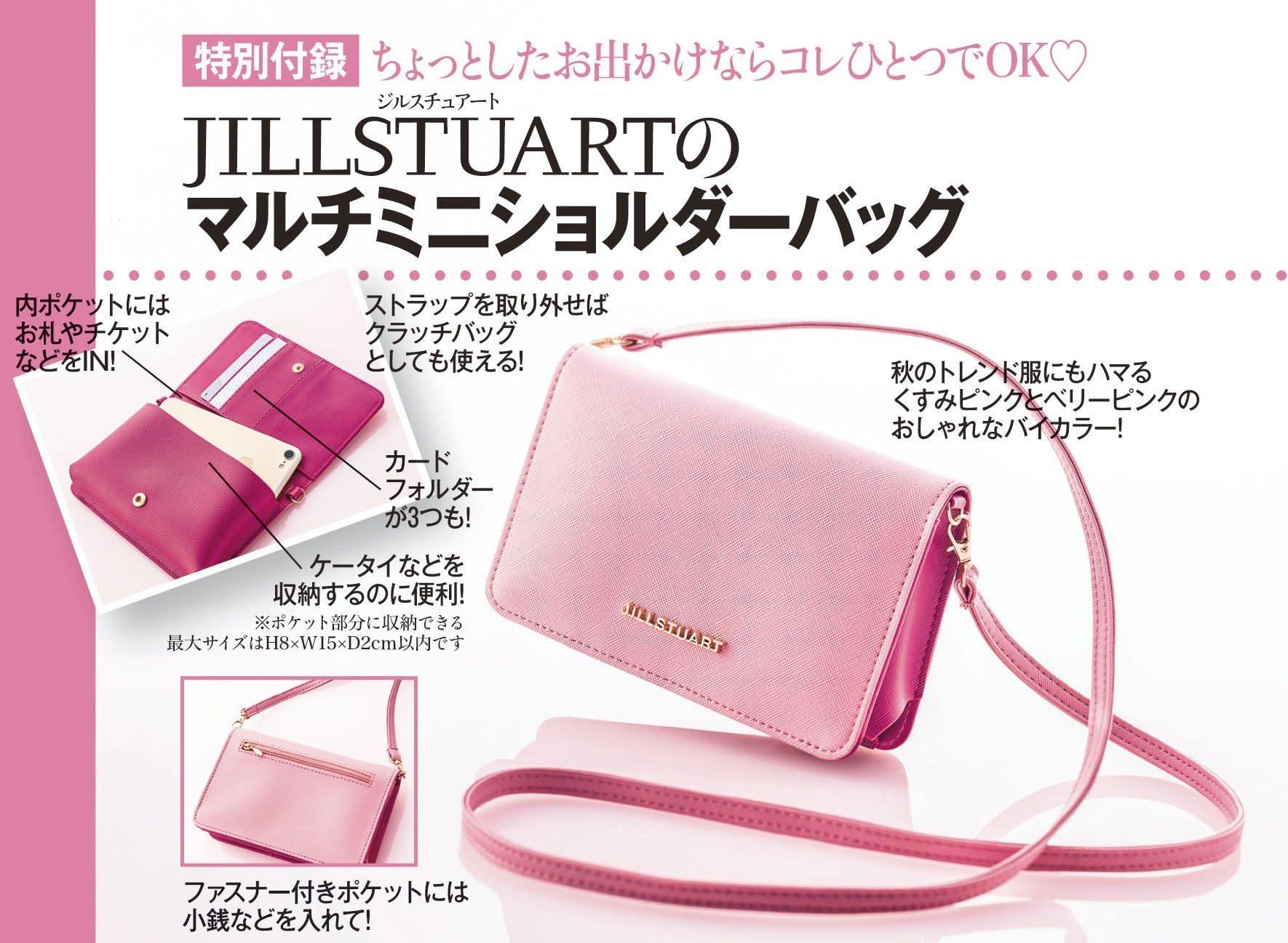 JILLSTUART粉紅小包