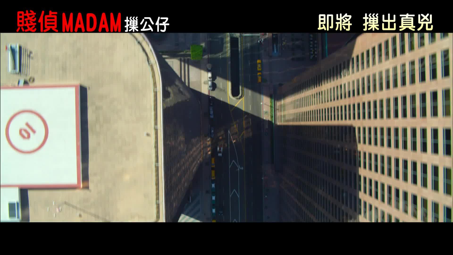 《賤偵MADAM摷公仔》香港版預告