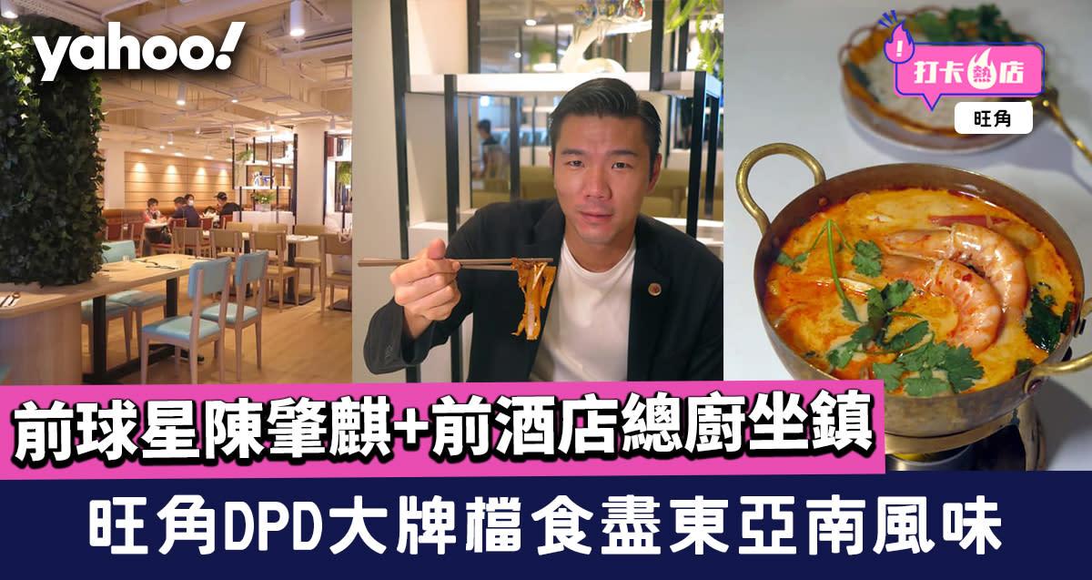 【旺角美食】DPD大牌檔食盡東亞南風味 前球星陳肇麒+前酒店總廚坐鎮