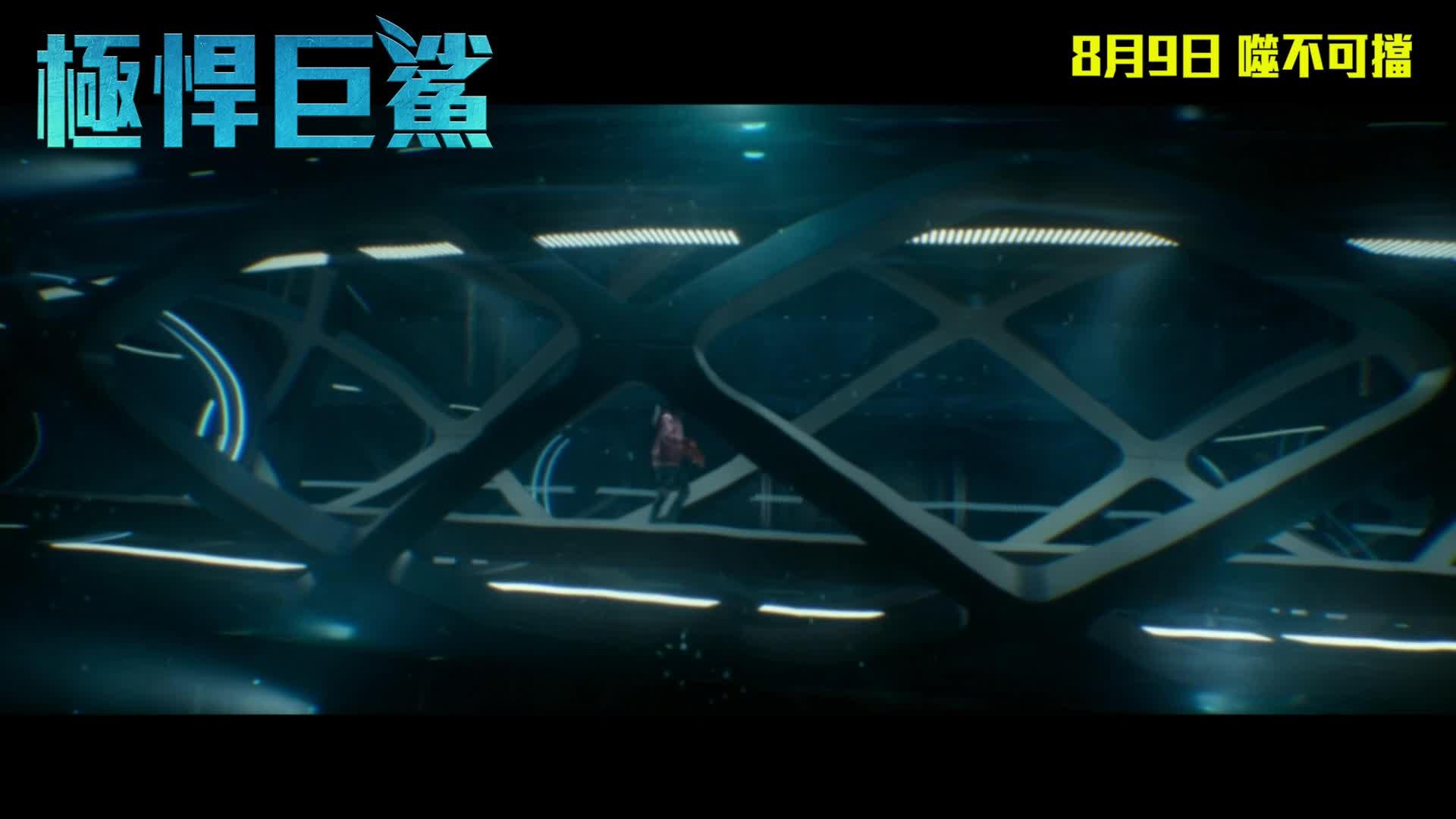 《極悍巨鯊》中文預告