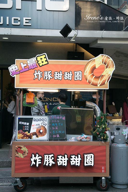 炸豚甜甜圈