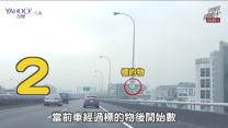 【汽車知識+】Vol.11 高速公路安全駕駛