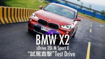 【試駕直擊】跨界身軀鋼砲魂!BMW X2 sDrive 20i M Sport X城郊試駕