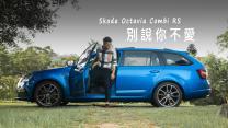 【GoChoice購車趣】Skoda Octavia Combi RS('18年式)-別說你不愛
