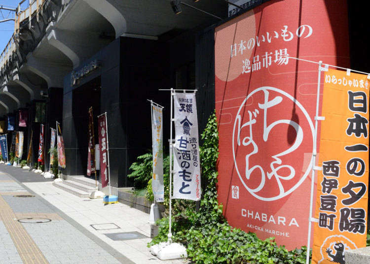 東京購物美食潮流據點!中目黑、秋葉原、下北澤、有樂町高架橋下